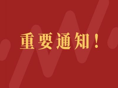 关于第五届中华老字号(山东)博览会 延期举办的通知