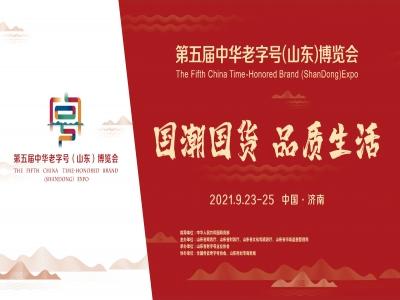9月23-25日,第五届中华老字号(山东)博览会即将盛大举行